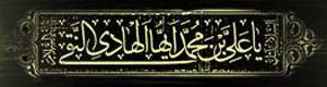 45 11 زندگینامه امام علی النقی (ع)
